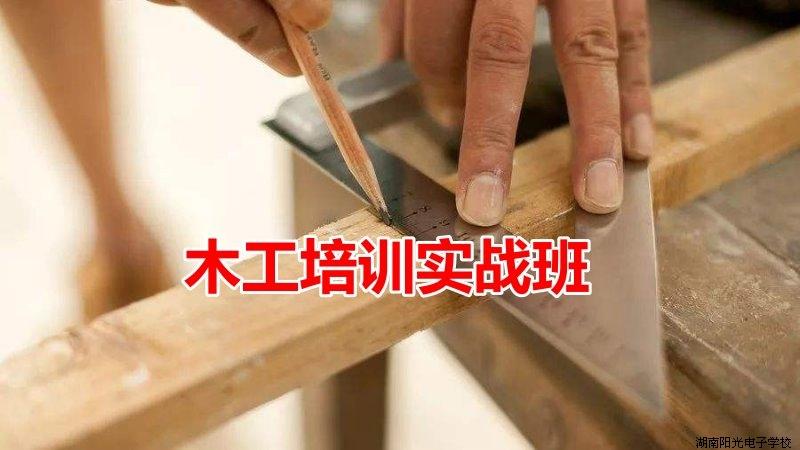 家装木工培训实战班